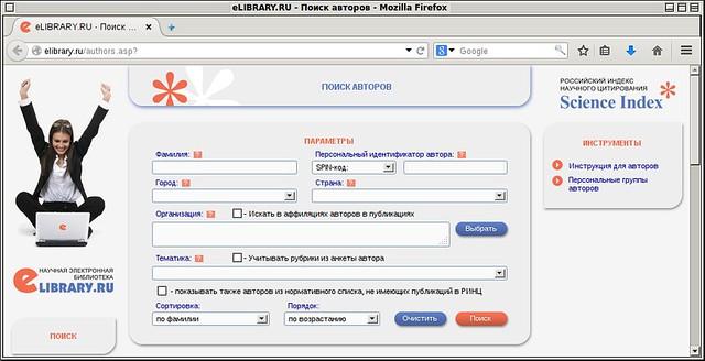elibrary.ru_authors.asp.20141112.132348
