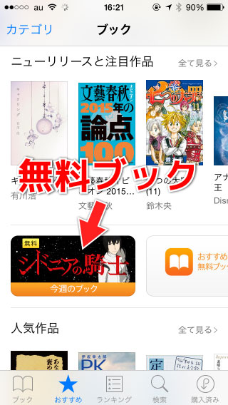 iPhoneのiBooks Store