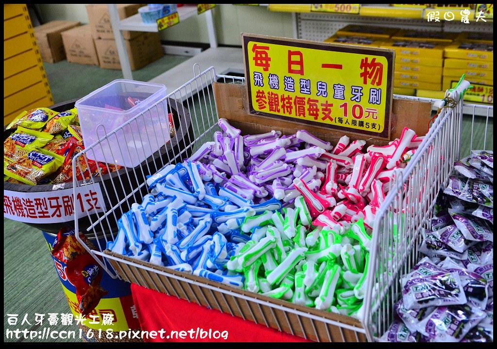 白人牙膏觀光工廠DSC_6201