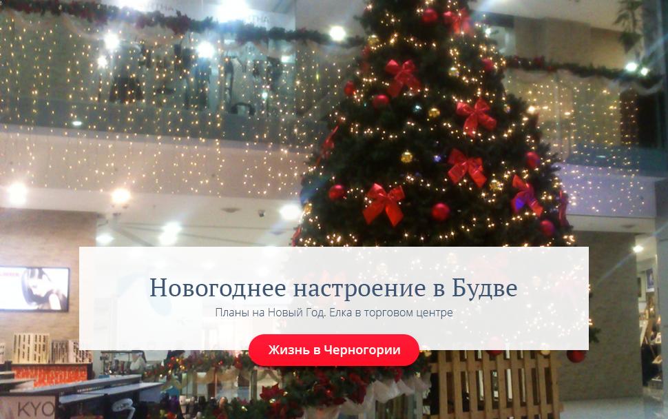 Блог о жизни в Черногории. Новогоднее настроение. Черногория в Новый год