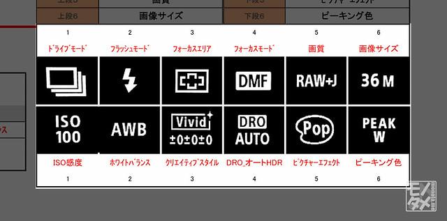 α7シリーズカスタムボタン一覧Ver2_3.jpg
