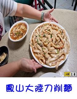 鳳山 大陸刀削麵