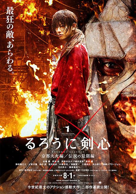 rurouni-kenshin-kyoto-taika-hen-poster-2