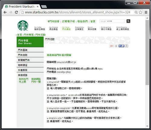 President Starbucks Coffee Corp.統一星巴克 [門市專區門市活動南港車站門市 盛大開幕] - Google Chrome 20141218 下午 101327