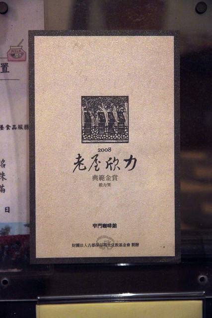 day 1孔廟商圈老屋改店家+窄門咖啡 (18)