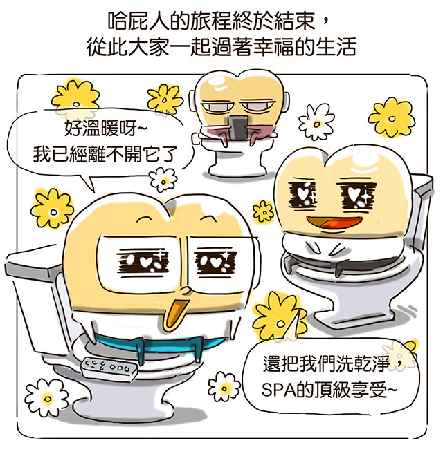 HCG和成免治馬桶座 廁所 免治馬桶座 哈比人 抗菌 HCG和成 人2 人2的插画星球 People2 instagram people2planet
