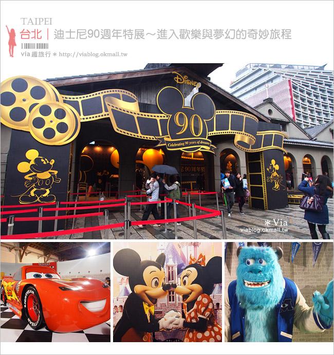 【迪士尼90週年特展】2014台北松山迪士尼特展~跟著迪士尼回顧走過90年的精彩畫面!