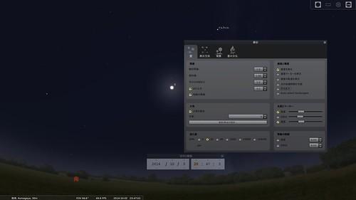 Stellarium_SS_(2014_09_22)_6 プラネタリウム アプリケーション ソフトウェアのStellariumのスクリーンショット。ポップアップ ウィンドウには様々な設定項目が分かり易く表示されている。