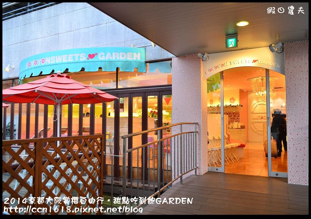 2014京都大阪賞櫻自由行.甜點吃到飽GARDENDSC_1110
