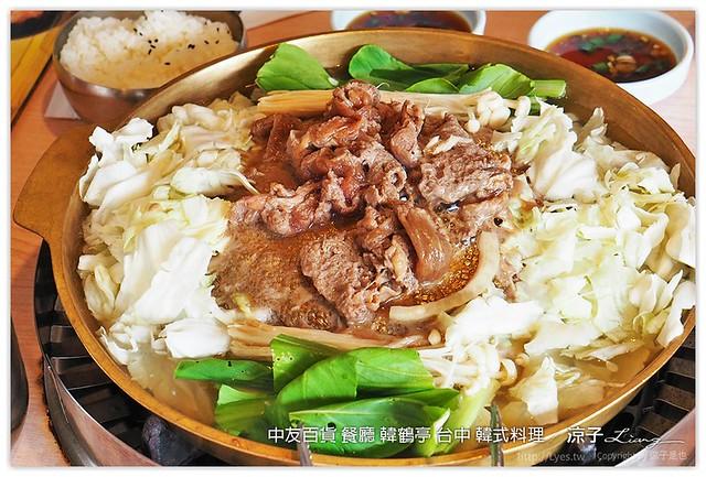 中友百貨 餐廳 韓鶴亭 台中 韓式料理 12