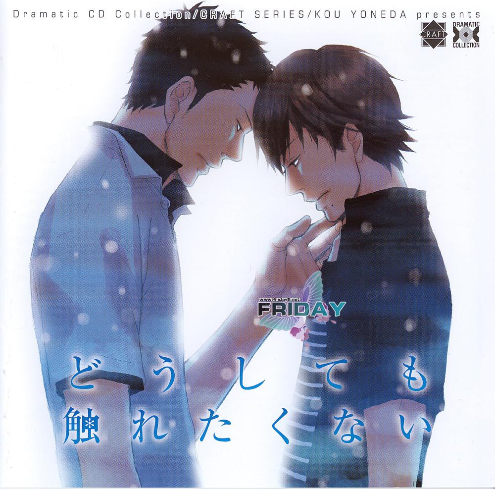 Doushitemo Furetakunai 01