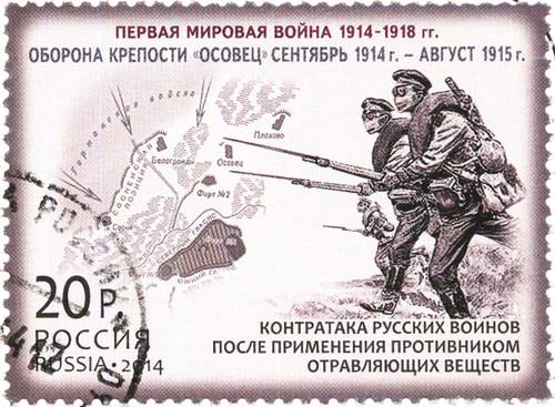 sello rusia