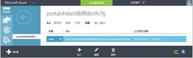 [Azure] VM - 新增空白磁碟-6
