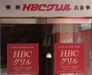 hbc-grill-outside