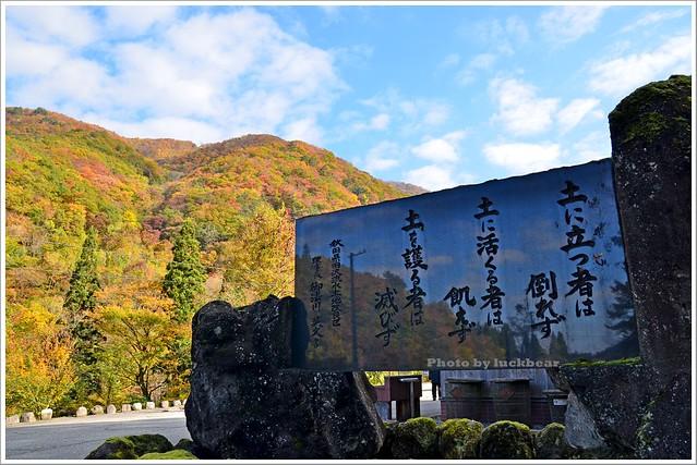 秋田賞楓抱返溪谷002-DSC_4738