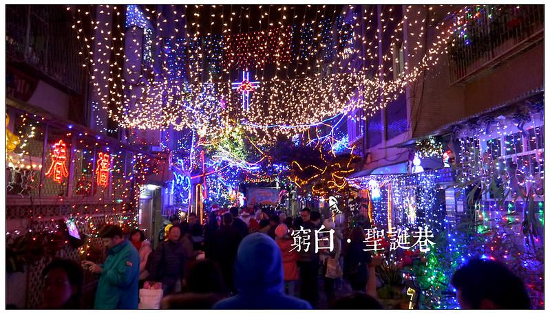 吉慶里聖誕巷 封面