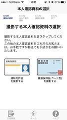 ジャパンネット銀行の書類送信アプリ