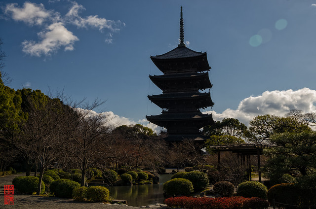 「庭園」 東寺 - 京都