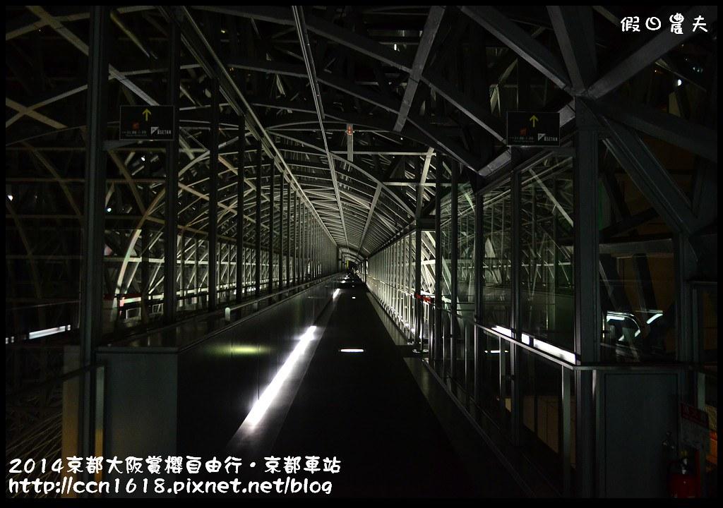 2014京都大阪賞櫻自由行.京都車站DSC_0641