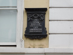 Photo of Topham Beauclerk and Diana Beauclerk stone plaque