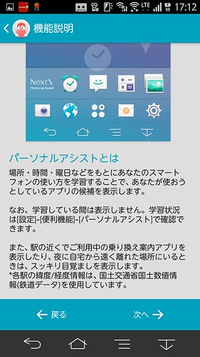 Screenshot_2014-11-27-17-12-51