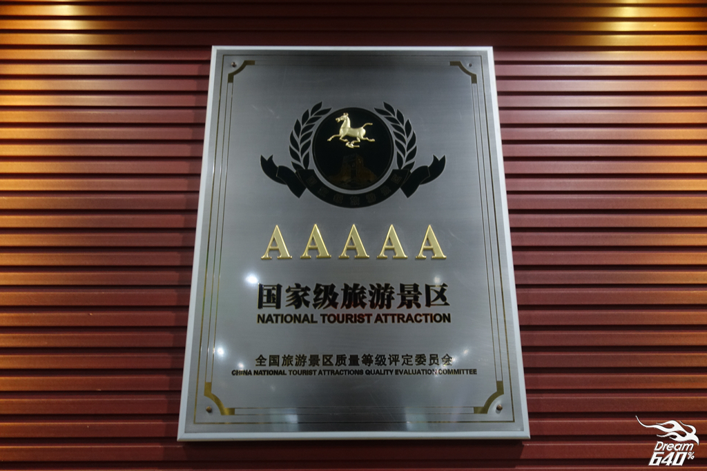 天門山 Tian Men Mountain102