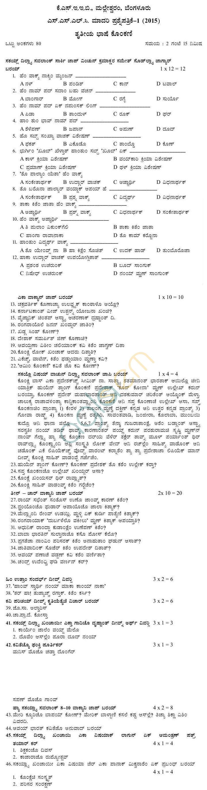 Karnataka Board SSLC Model Question Papers 2015 forKonkani (III)