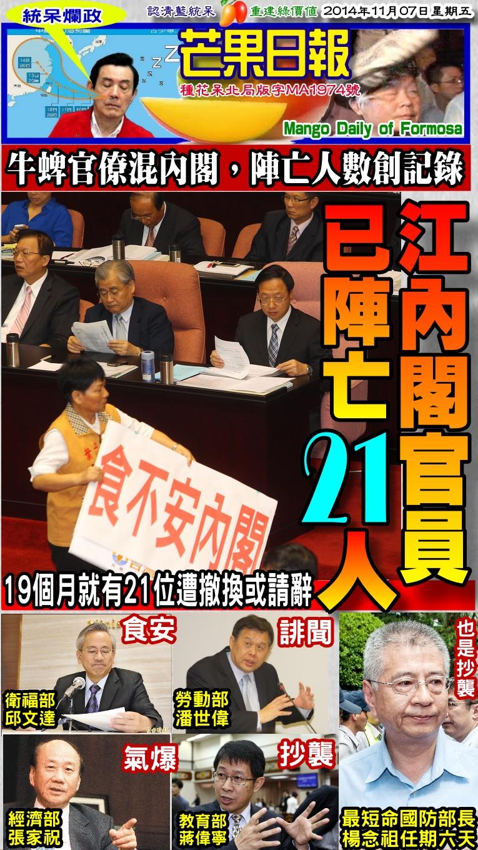 141107芒果日報--統呆爛政--牛屄官僚混內閣,陣亡人數創新高