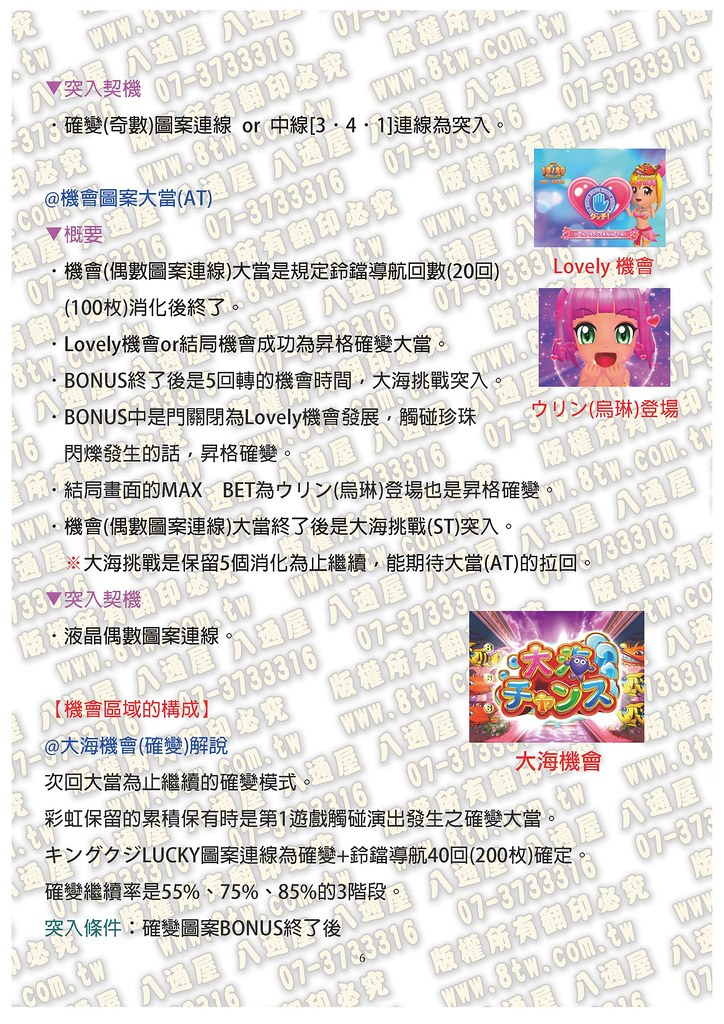 S0241大海物語T-ARA  中文版攻略_Page_07