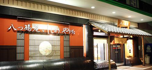 yatsuhashian-to-shisyuyakata-outside