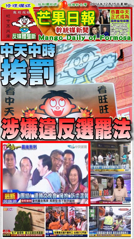 141215芒果日報--修理爛媒--涉嫌違反選罷法,中天中時都挨罰