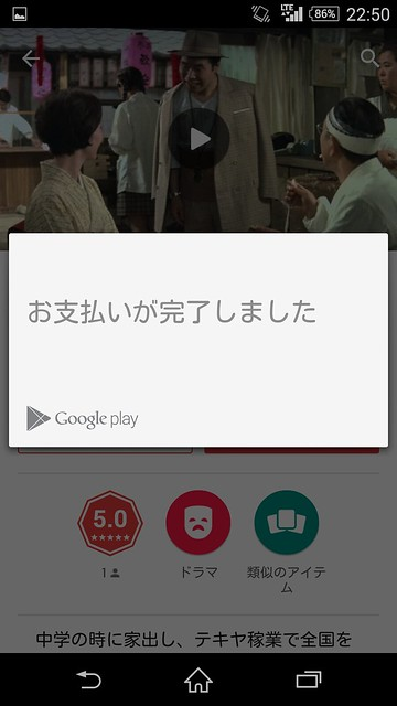 android_otoko14