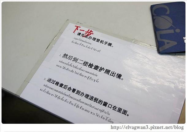 泰國-清邁-Maya百貨-Naraya-曼谷包-退稅單-退稅教學-退稅流程-機場退稅-Vat Refund-Tax Free-Tax Refund-出入境表填寫-落地簽-泰國落地簽-落地簽注意事項-泰國機場-8-6756_n-1