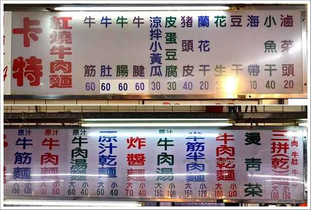 瑞芳火車站卡特牛肉麵008-DSC_0700