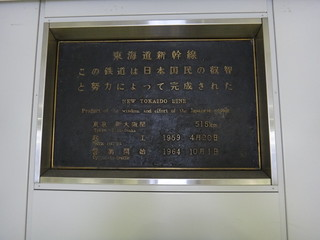 Memorial panel of completion of Tokaido Shinkansen