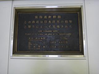 Memorial panel of completion of Tokaido Shinkansen