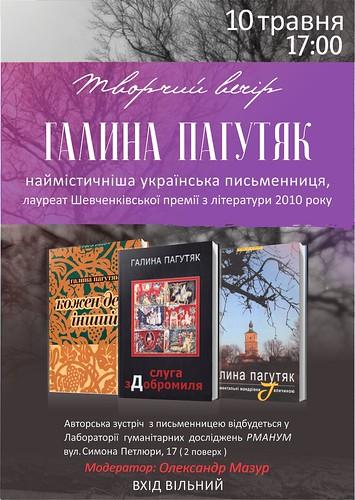 До Рівного завітає наймістичніша українська письменниця