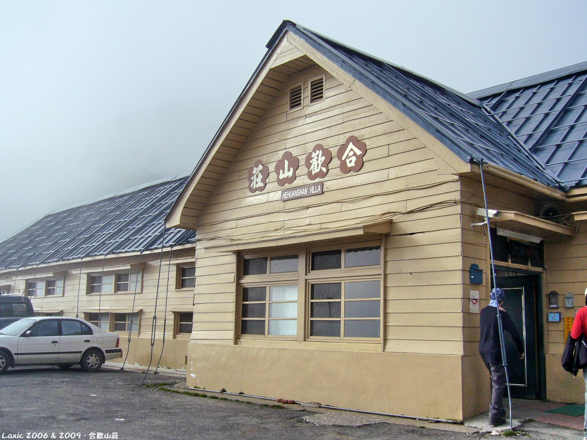 2006 & 2009.合歡山莊