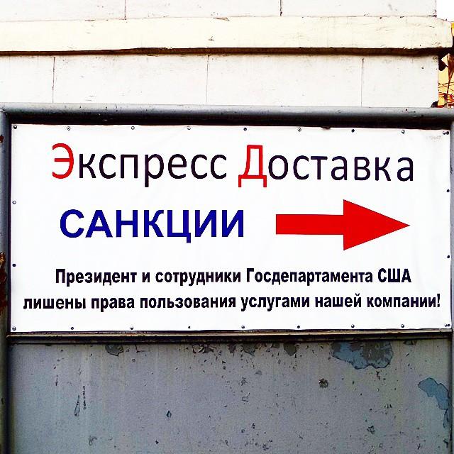 #Moscow #Москва #Russia #Россия #street #улицы #объявления #санкции #США #USA  #Обама #Obama