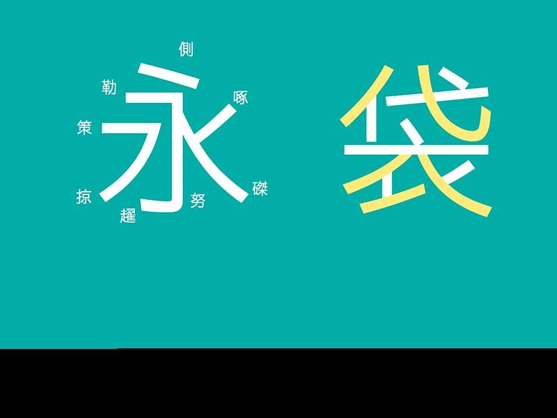 永東國酬-i