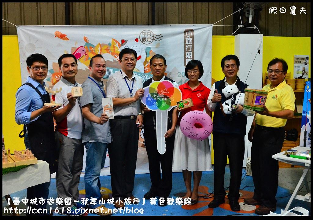 【臺中城市遊樂園-秋季山城小旅行】黃色歡樂線DSC_4349