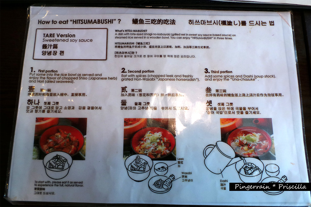 Hitsumabushi eating guide in 3 different foreign languages