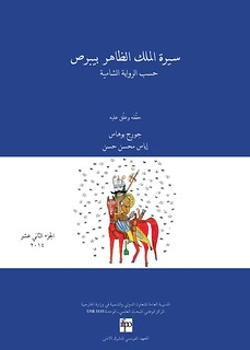 Sirat al-Malik al-Zahir Baybars, tome 12 (texte arabe)