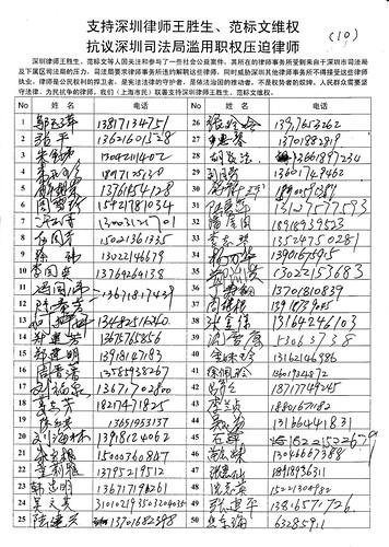 支持王胜生等律师10