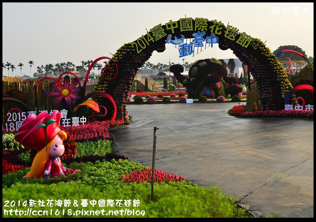 2014新社花海節&臺中國際花毯節DSC_4858