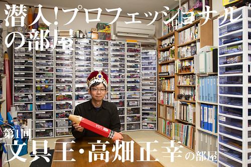 12月23日(火) at home VOX「潜入!プロフェッショナルの部屋」に掲載!