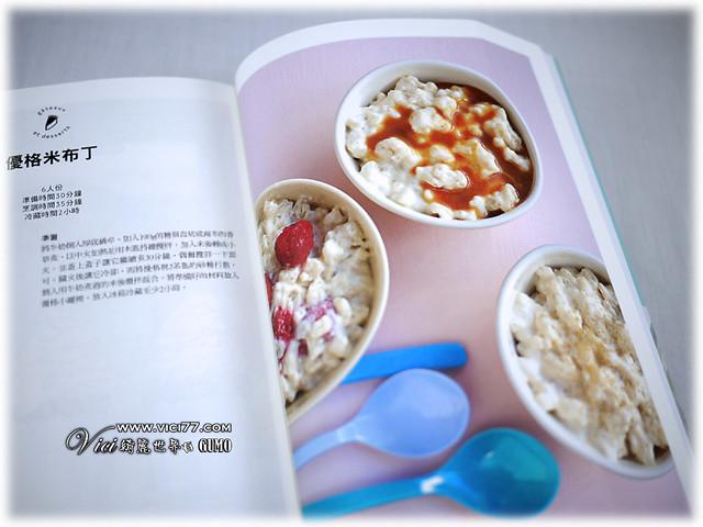 1221優格冰淇淋書019