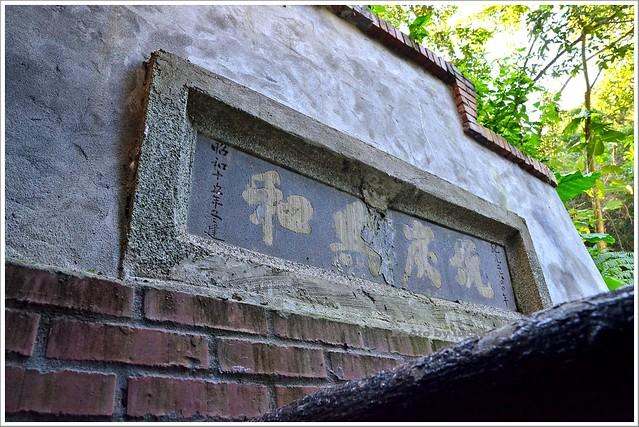 舊埤溪和興炭坑台北新景點010-DSC_0811