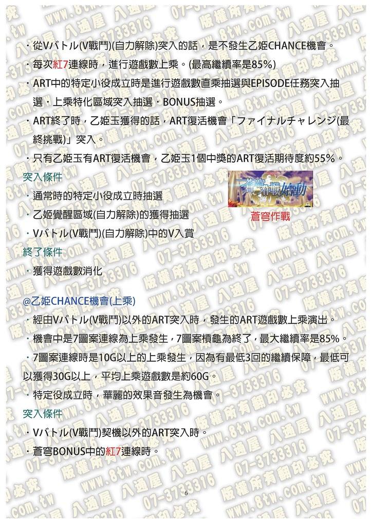 S244蒼穹之戰神  中文版攻略_Page_07