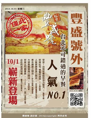 [美食]士林豐盛號早餐05